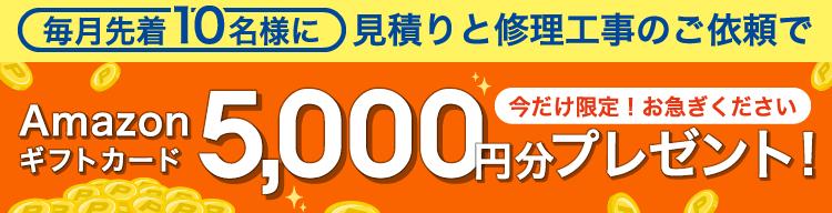 今だけ!見積りと工事のご依頼で先着10名様にAmazonギフトカード5,000円分プレゼント!