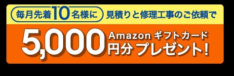 見積りと工事のご依頼で先着10名様にAmazonギフトカード5,000円分プレゼント!