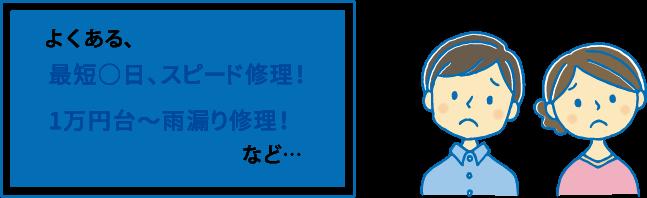 最短○日、スピード修理!1万円台~雨漏り修理!